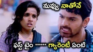 నువ్వు నాతోనే ఫస్ట్ టైం ****** గ్యారెంటీ ఏంటి - Latest Telugu Movie Scenes