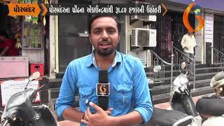 Gujarat News Porbandar 08 08 2019