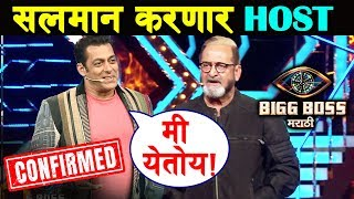 Salman Khan To Co Host With Mahesh Manjrekar On Weekend Cha Daav | Bigg Boss Marathi 2 Latest Update