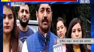 युवा कांग्रेस ने मनाया अपना स्थापना दिवस || ANV NEWS SHIMLA - HIMACHAL PRADESH