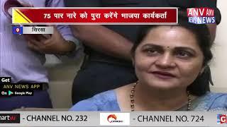 मीडिया से रूबरू हुई बीजेपी सांसद सुनीता दुग्गल    ANV NEWS SIRSA - HARYANA