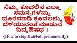 How to Stop HairFall Permanently in Kannada | Hair Care Tips in Kannada  | Kannada Sanjeevani