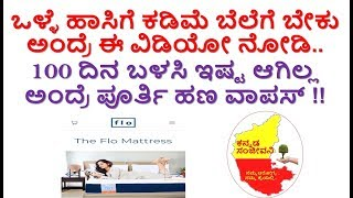 Best Mattress in India | Flo Mattress Honest Review in Kannada | Unboxing | Kannada Sanjeevani
