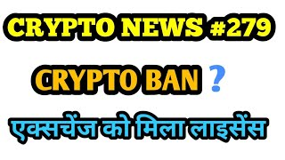 CRYPTO NEWS #279 || BAKKT UPDATE, CRYPTO EXCHANGE APPROVED, NOTICE TO CRYPTO TRADERS