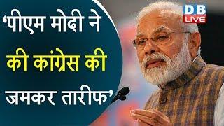 PM Modi ने की कांग्रेस की जमकर तारीफ' | Pranab Mukherjee  | Sharmistha Mukherjee