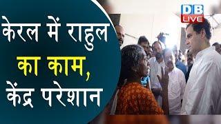 केरल में Rahul Gandhi का काम, केंद्र परेशान | कल वायनाड जाएंगे Rahul Gandhi |#DBLIVE
