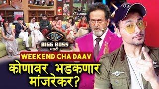 Whom Will Mahesh Manjrekar LASH OUT This Weekend Cha Daav? | Bigg Boss Marathi 2