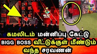 BIGG BOSS வீட்டிக்குள் DD|Vijay tv 10th August