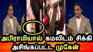 BIGG BOSS TAMIL 3|10th AUGUST 2019|PROMO 1|DAY 48|BIGG BOSS TAMIL 3 LIVE|Kamal Speech About Mugen
