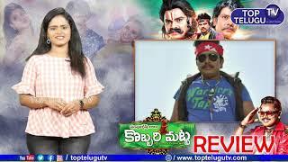 Kobbari Matta Telugu Movie Review And Rating | Sampoornesh Babu | Kathi Mahesh | Top Telugu TV