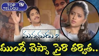 Nagarjuna Interview With Anchor Suma | Manmadhudu 2 Movie | Bigg Boss Telugu Season 3 | Top TeluguTV
