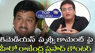 Senior Hero Rajendraprasad Countert On Comedian Frudhwi  | Tollywood Films | Top Telugu TV