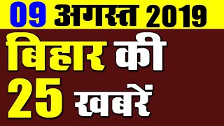 Daily Bihar news Live 9 august 2019. Bihar Latest today news or Khabar video in Hindi.