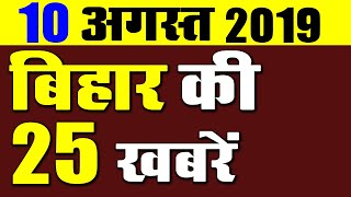 Bihar news Live 10 august 2019Get daily latest Bihar today news or Bihar Khabar video in Hindi.