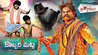 Kobbari Matta Theatrical Trailer    Sampoornesh Babu    Rupak Ronaldson   Steven Shankar