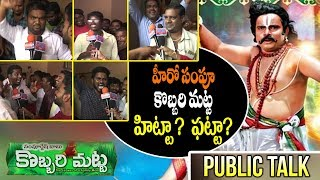 Kobbari Matta Public Talk | Kobbari Matta Movie Public Response | Review & Rating || H9 News||