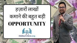 Opportunity to Earn Lakhs | Affiliate Program www.OnlineLearn.org