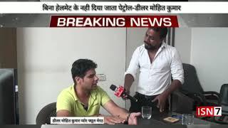 Mohit Kumar dealer pure fuel