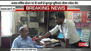 Ajanta service station dealer Rakesh Jain... ISN7