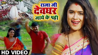 Dimpal Singh का 2019 का सबसे हिट #बोलबम #Video Song - Raja Ji Devghar Jaaye Ke Padi - Bol Bam Songs