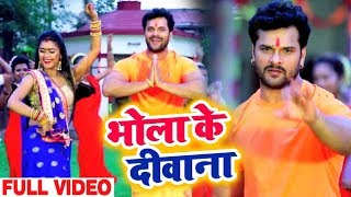 HD VIDEO - Khesari Lal Yadav का Bhojpuri New Bolbam Song | भोला के दीवाना Bhola Ke Deewana