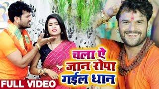 Khesari Lal Yadav और Dimpal Singh का बोलबम #Video Song - चला ऐ जान रोपा गईल धान - Bol Bam Songs New