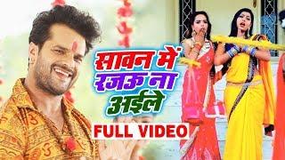 HD Video - Khesari Lal Yadav का New Bolbam Song - सावन में रजऊ ना अईले Sawan Me Rajau Naa Aile