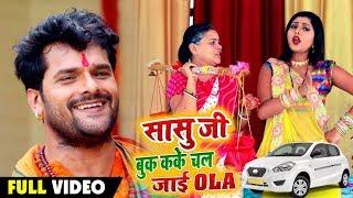 Khesari Lal Yadav का सावन का सबसे जोरदार #BolBam VIDEO - सासु जी बुक कके चल जाई OLA -Bhojpuri Kanwer