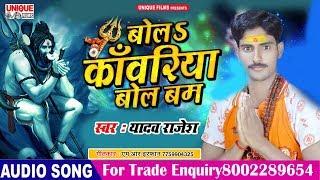 Bol Kanwariya Bol Bam #Yadav Rajesh #New Bolbam Song 2019