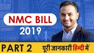 NMC bill passed| Part 2| NEXT Exam
