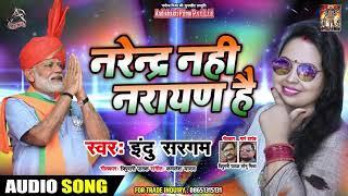 #!5 August स्पेशल गीत 2019 || Bhojpuri Desh Bhakti || नरेन्द्र नही नारयण है || Indu Saragam