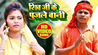 #Sachin Yadav का सबसे बड़ा हिट #बोलबम Video Song - शिव जी के पुजले बानी - New Kanwar Song 2019