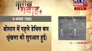 आज का इतिहास # ATV News Channel (Satellite News Channel)