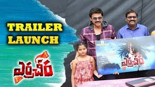 Hero Venkatesh Launches Erra Chira Movie Poster || Bhavani HD Movies