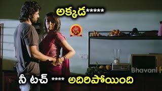 నీ టచ్ **** అదిరిపోయింది || Latest Telugu Movie Scenes