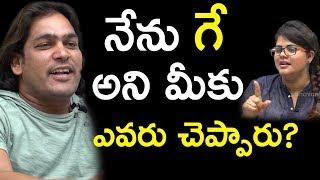 నేను గే అని మీకు ఎవరు చెప్పారు? || Bhavani HD Movies