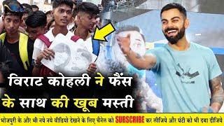 भारतीय कप्तान विराट कोहली ने की अपने फैंस के साथ खूब मस्ती || #VratKohliMasti