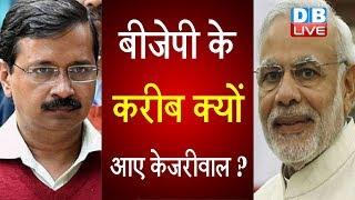 BJP के करीब क्यों आए Arvind kejriwal ? Arvind kejriwal ने की केंद्र की तारीफ |#DBLIVE