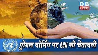 Global warming पर UN की चेतावनी | शाकाहार अपनाए और धरती बचाएं- UN |#DBLIVE