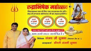 रुद्राभिषेक महोत्सव इंदौर विधानसभा एक से सीधा प्रसारण