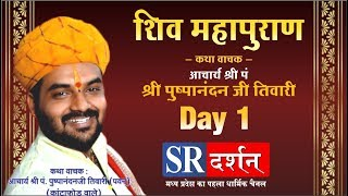 || शिव महापुराण || आचार्य पुष्पानंदन जी तिवारी || इंदौर || day 1 ||