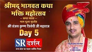 || shrimad bhagwat katha || pandit sanjay krishan ji trivdei || indore || day 5 ||