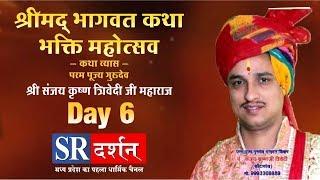 || shrimad bhagwat katha || pandit sanjay krishan ji trivdei || indore || day 6 ||