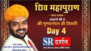 || शिव महापुराण || आचार्य पुष्पानंदन जी तिवारी || इंदौर || day 4  ||