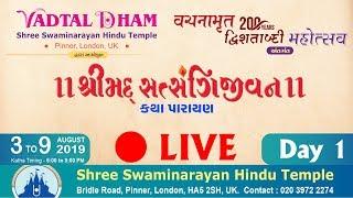 LIVE : Shreemad Satsangijivan Katha @ VadtalDham Pinner - London 2019 Day 1