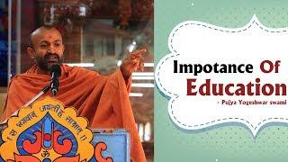 Impotance Of Education || શિક્ષણનું મહત્વ || By ~ Pujya Yogeswar Swami