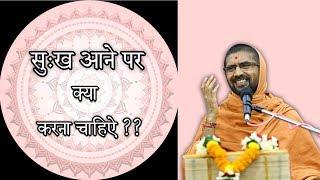 સુખ આવ્યા પછી શું કરવું ?? - પુ સદ. સ્વામી શ્રી નિત્યસ્વરૂપદાસજી