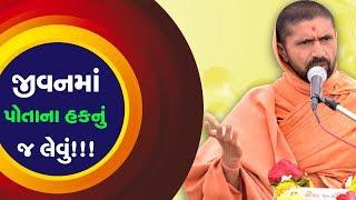 જીવનમાં પોતાના હક નું જ લેવું... - પુ સદ. સ્વામી શ્રી નિત્યસ્વરૂપદાસજી