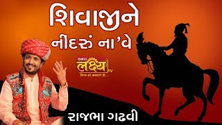 Rajbha Gadhavi || Shivaji Ne Nindaru Na Ave