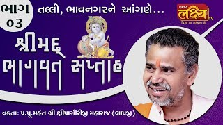 Shipragiriji Maharaj || Shreemad Bhagvat Katha || Talli || Bhavnagar || Part - 03